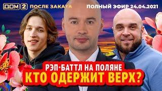 ДОМ-2. После заката (эфир от 24.04.2021)