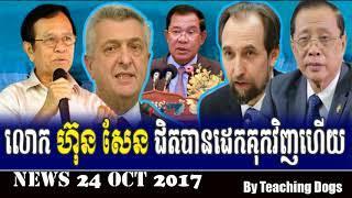 Cambodia Hot News: WKR World Khmer Radio Night Tuesday 10/24/2017