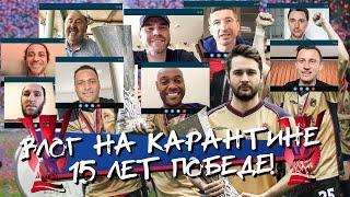 СПЕЦВЛОГ НА КАРАНТИНЕ: НАША ПОБЕДА. Акинфеев, Газзаев, Вагнер Лав, Карвальо, Олич
