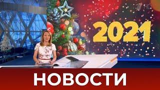 Выпуск новостей в 10:00 от 01.01.2021