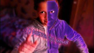 11 фактов о Давиде \ топ 10 фактов\ я марсианин??\
