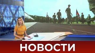 Выпуск новостей в 12:00 от 11.07.2020