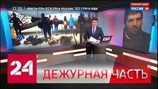 """Вести. """"Дежурная часть"""" от 24 сентября 2019 года (17:30) - Россия 24"""