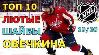 ТОП 10 ЛУЧШИХ ШАЙБ ОВЕЧКИНА В НХЛ 2019-2020 | НАРЕЗКА ГОЛОВ ХОККЕЙ | ГОЛЫ ОВЕЧКИНА ЛУЧШИЕ