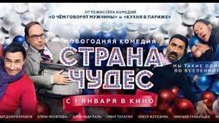 Новая Комедия 2016   Страна чудес Русские фильмы, новые комедии 2016