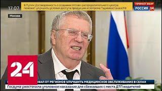Владимир Жириновский: у сельских жителей появится больше финансовых возможностей - Россия 24