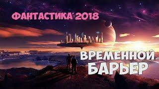 Новинка!!! ФАНТАСТИКА 2018 / Временной Барьер / фильмы 2018 HD онлайн /Fantastik Films