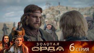 Золотая Орда. 6 серия