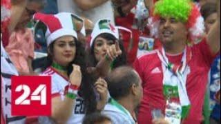 Сборной Ирана повезло с городом и поддержкой, но не повезло с игрой - Россия 24