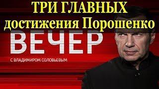 Три главных достижения Порошенко. Воскресный вечер с Владимиром Соловьевым от 20.05.2018