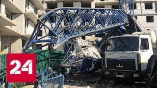 Башенный кран упал в Ярославле: есть пострадавшие - Россия 24