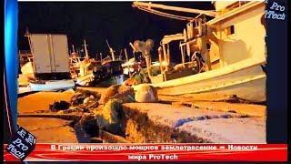 В Греции произошло мощное землетрясение ➨ Новости мира ProTech