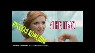 Я НЕ ПЬЮ! НОВИНКА! Русская комедия 2018 года. Супер комедия