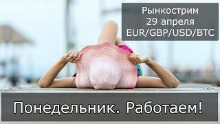Онлайн анализ EUR/GBP/USD/BTC | Живой разговор по рынку 30 апреля | TST Vector проект