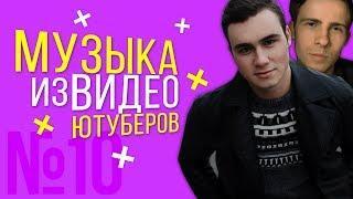 МУЗЫКА ИЗ ВИДЕО ИЗВЕСТНЫХ ЮТУБЕРОВ № 10