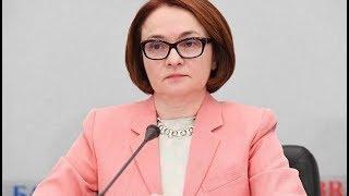Пресс-конференция Эльвиры Набиуллиной. Прямая трансляция