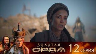 Золотая Орда. 12 серия
