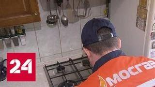 Газовики-самозванцы ставят испуганных москвичей на счетчик - Россия 24