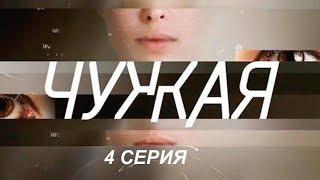 ЧУЖАЯ (Сериал.2018) * 4 Серия.Мелодрама.Россия.(HD 1080p)