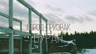 """Город призрак """"Буран""""2ч(военный город,Карелия)- «в поисках забытого»"""