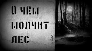О чём молчит лес ? Страшная история на ночь / Cтрашилки  / Самая страшная история .