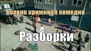 Новые боевики 2017/Боевик криминал комедия Разборки фильм 2017