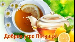 С ДОБРЫМ УТРОМ ПЯТНИЦА! Хорошего дня и Отличного Настроения! Пожелание с Добрым утром!