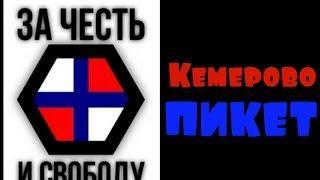 Массовый пикет|Клуб Русь|События|Новости|Кемерово|Кузбасс|Россия|