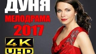 """[Full HD 1080p] - ОБАЛДЕННАЯ МЕЛОДРАМА 2017 """"ДУНЯ"""" НОВИНКА 2017. НОВЕЙШАЯ МЕЛОДРАМА. Русские мелодра"""