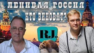 Ленивая Россия 2017. Кто виноват? Гость: Ю.Гиммельфарб