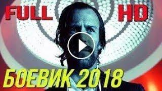Боевик 2018 выпустит пулю!  ЧЕТВЕРТЫШ  Русские боевики 2018 новинки HD 1080P