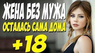 Фильм бросил всех! || ЖЕНА БЕЗ МУЖА || Русские мелодрамы 2018 новинки HD 1080P