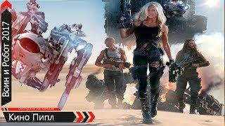 Воин и Робот (Боевик, Фантастика) НОВИНКА