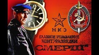 ФИЛЬМ ПРО ВОЙНУ   КонтрРазведка «Смерш» русский боевик   военные фильмы   фильм боевик