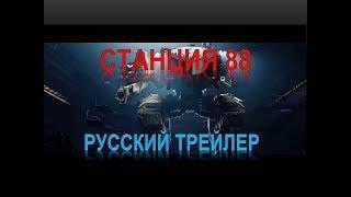 Станция 88 (2019) Русский Трейлер