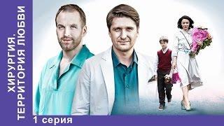 Хирургия. Территория любви. 1 серия. Сериал 2016. StarMedia. Мелодрама