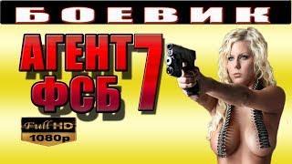 Агент ФСБ 7. Русский криминальный боевик 2017