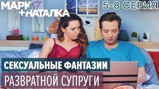 Марк + Наталка   ГОРЯЧИЕ ПРИКОЛЫ - Муж и Жена - Серия 5-8   ЮМОР ICTV