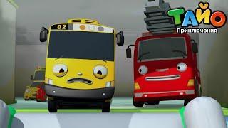 мультфильм для детей l Тайо лучшие эпизоды l Храбрые Автомобили l Хочу быть храброй l Секрет Харт!