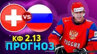 ✅✅✅Швейцария Россия прогноз и обзор на хоккей 19.05