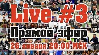 Прямой эфир Pravda TV №3. Смотрите прямой эфир каждый четверг в 20:00 МСК