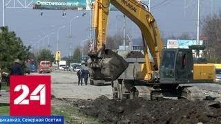 Во Владикавказе начался самый масштабный в истории ремонт дорог - Россия 24