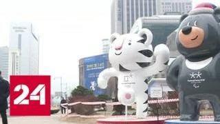 Олимпиада-2018: Сеул и Пхеньян пытаются договориться - Россия 24
