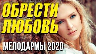 Мелодрама про историю пары [[ Обрести любовь ]] Русские мелодрамы 2020 новинки HD 1080P