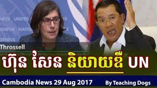 Cambodia Hot News WKR World Khmer Radio Night Tuesday 08/29/2017