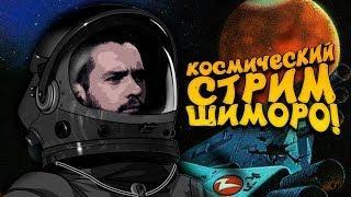 КОСМИЧЕСКИЙ СТРИМ С ШИМОРО! - No Man's Sky А МОЖЕТ ЧТО-ТО ЕЩЕ