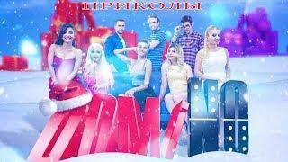 Domino - Amanorya bocer / Домино - Новогодние приколы / Դոմինո - Ամանորյա բոցեր