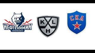 Нефтехимик СКА 1 - 2 обзор матча хоккей прямой эфир 04.09.2020 смотреть онлайн прямая трансляция