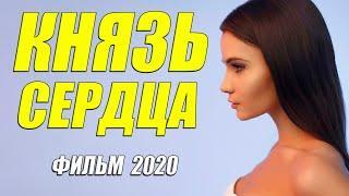 Ангельский фильм 2020 - КНЯЗЬ СЕРДЦА - Русские мелодрамы 2020 новинки HD 1080P