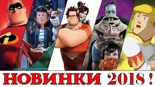 Лучшие мультфильмы 2018 / TOP 5 Мультфильмов 2017